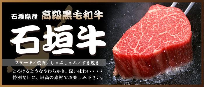 国産和牛 石垣牛 を沖縄からお取...