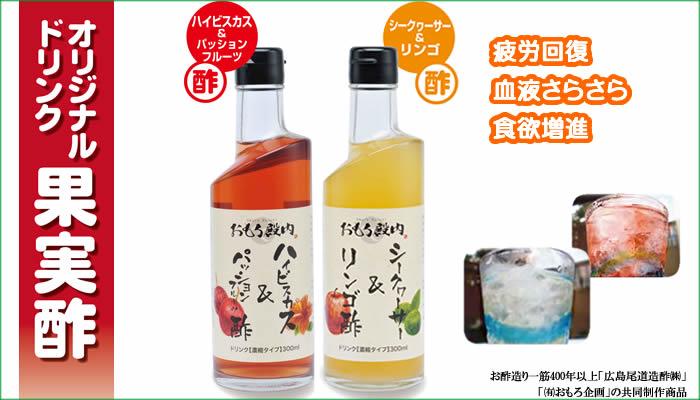 オリジナル果実酢