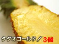 【送料無料】タダオゴールド(3玉入/自宅向き)≪冷蔵必須≫