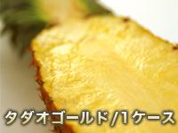 【送料無料】タダオゴールド(1ケース/自宅向け)約9キロ≪冷蔵必須≫